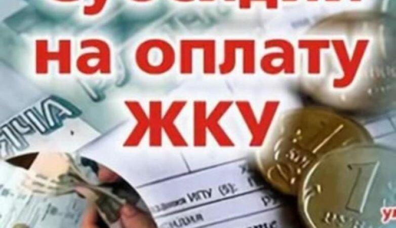 Субсидии на оплату ЖКУ будут продлены автоматически