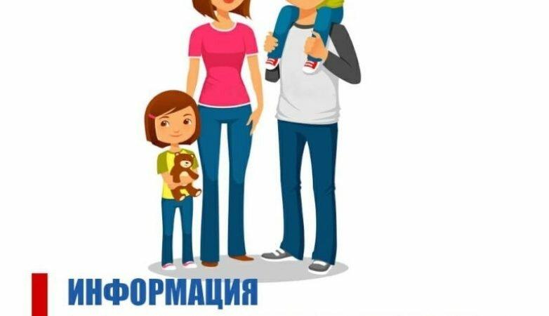 Ежемесячная денежная выплата на детей в возрасте от 3 до 7 лет