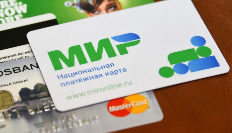Переход на платежную систему «МИР»