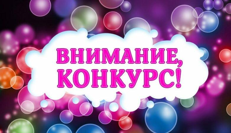 Всероссийский детский творческий конкурс «Девиз по жизни — здоровый образ жизни»
